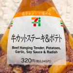 セブンイレブンのトリプルワークから「牛カットステーキ&ポテト」の新総菜。