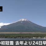 2020年富士山初冠雪!