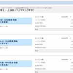 令和二年の大相撲十一月場所1次抽選申込!