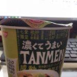 「濃くてうまい TANMEN」旨し!