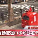 郵便ロボット。都内で公道走行実験を実施!