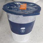 セブンイレブンの「青の贅沢」が、アイスコーヒーで帰ってきた☆彡