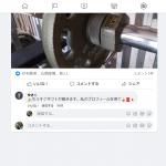 前澤友作氏からFBにて。