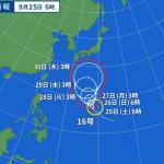 今、気になっているのは、台風16号......。